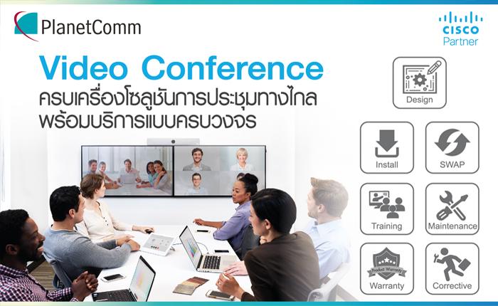วิดีโอคอนเฟอเรนซ์, Video Conference, ประชุมทางไกล