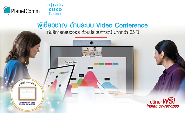 Cisco Partner Video Conference