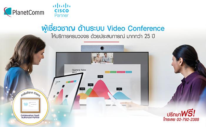 Cisco Partner Video Conference